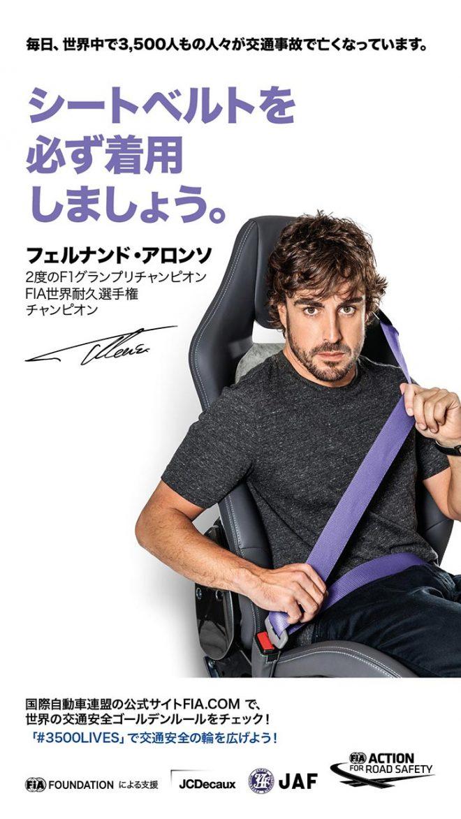 FIAの『#3500LIVESキャンペーン』のポスター。アロンソが『シートベルトを必ず着用しよう』と呼びかける。