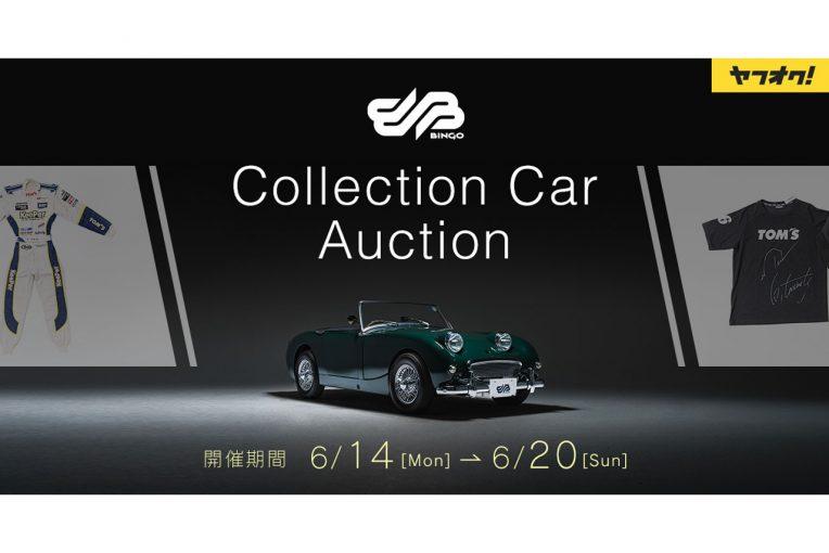 インフォメーション   ヤフーとBHオークションが協力し、希少価値の高い名車に特化したオークションがヤフオク!で開催