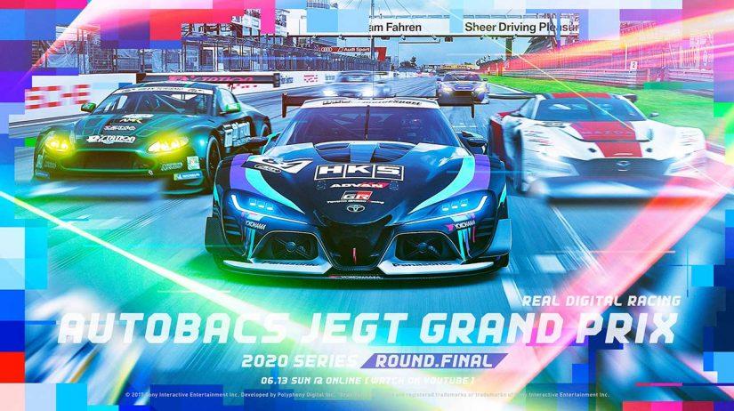 国内レース他 | eモータースポーツ大会『AUTOBACS JeGT GRAND PRIX 2020 SeriesROUND FINAL』が6月13日に開催