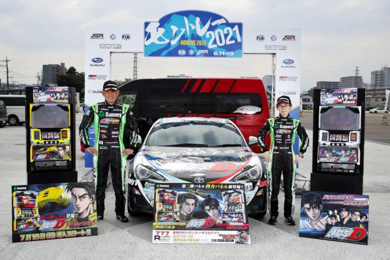 ラリー/WRC | K-oneレーシング、織戸学を起用し全日本ラリー第6戦に参戦。パチスロ頭文字Dカラーの86投入