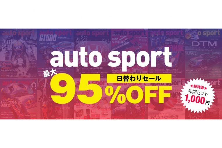 インフォメーション   往年のレースファン必見。ASB電子雑誌書店にて『auto sport』の日替わりセールを実施