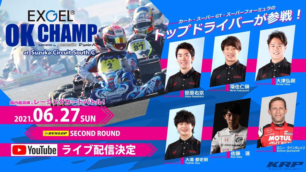 EXGEL OK CHAMP SERIES第2ラウンドが6月27日に鈴鹿で開催。スーパーGTドライバー6名がゲスト参戦