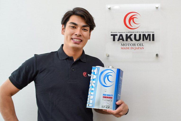 インフォメーション   『TAKUMIモーターオイル』がエンジンオイル開発ドライバーとして藤波清斗と契約