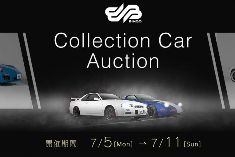 クルマ   ヤフーとBHオークションがR34スカイラインなどの名車を集めた第2回コレクションカーオークション開催