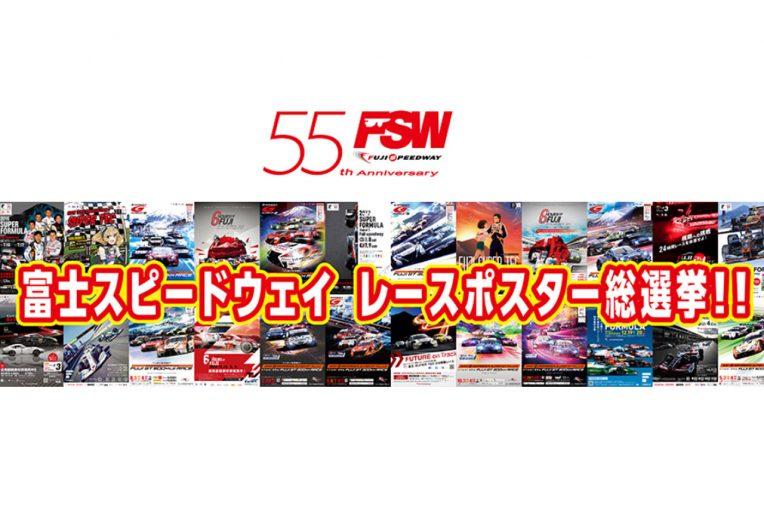 インフォメーション   富士スピードウェイが『レースポスター総選挙!』を実施。1位に輝いたポスターを抽選でプレゼント