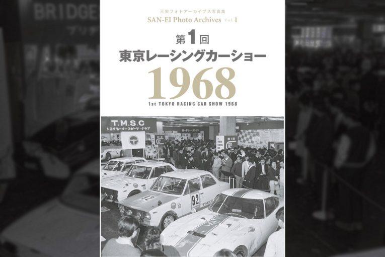 インフォメーション | 1968年に開催された『第1回東京レーシングカーショー』の写真集が電子書籍オンリーで登場