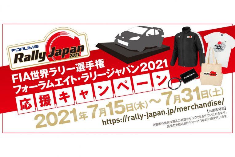 ラリー/WRC | WRC日本ラウンド『ラリージャパン』公式グッズが当たるキャンペーンが7月15日開始