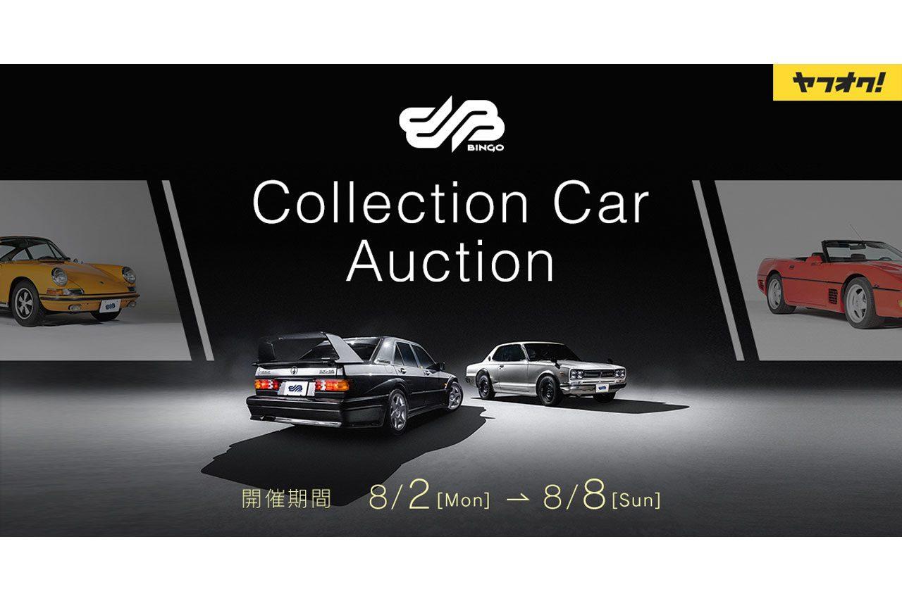 ヤフーとBHオークションによる『コレクションカーオークション』第3回が開催。7台の名車が出品