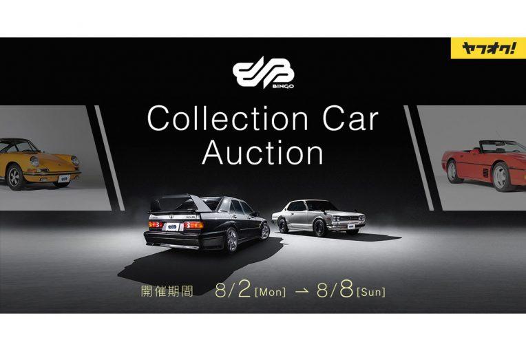 クルマ | ヤフーとBHオークションによる『コレクションカーオークション』第3回が開催。7台の名車が出品