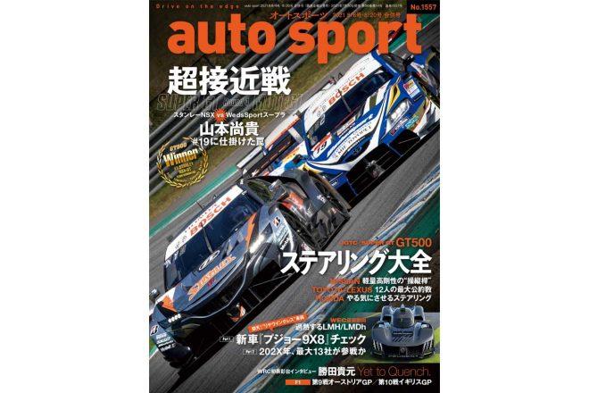 auto sport No.1557の詳細はこちら