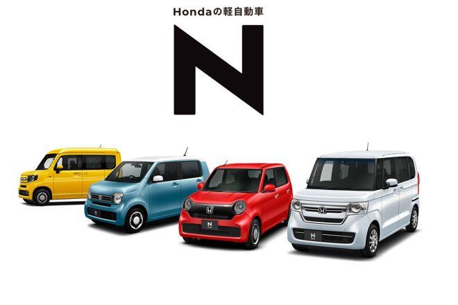ホンダの軽乗用車『N』シリーズ。N-BOX、N-WGN、N-VANの累計販売台数が2021年6月時点で300万台を達成。