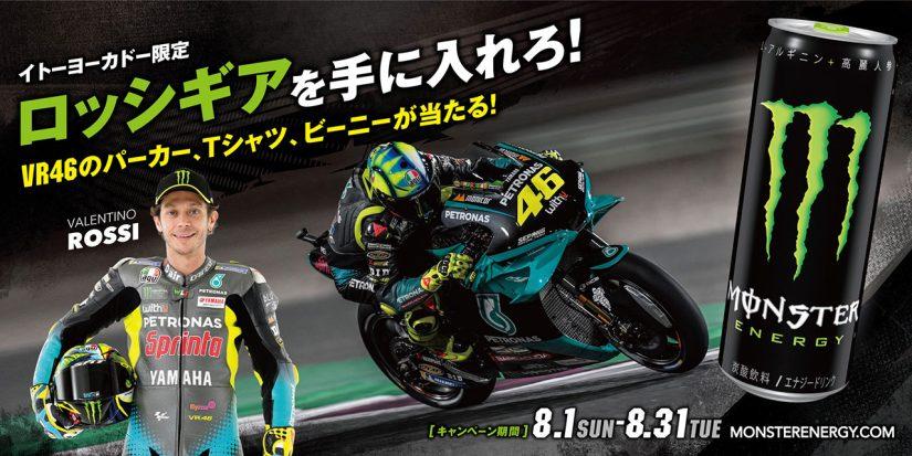 MotoGP   モンスターエナジー、VR46のパーカーやTシャツなどが当たる『ロッシギアを手に入れろ!』キャンペーン開催