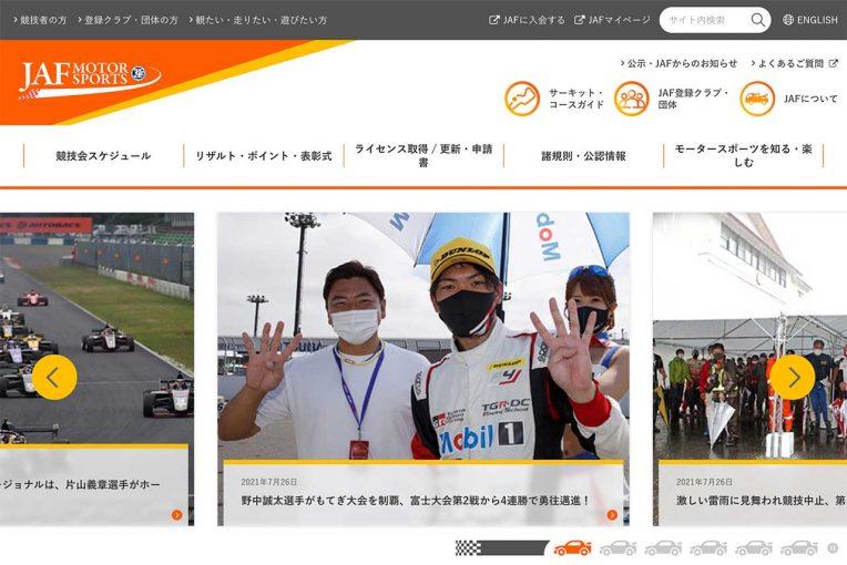 インフォメーション | JAFモータースポーツサイトがリニューアル。コンテンツや検索機能が充実