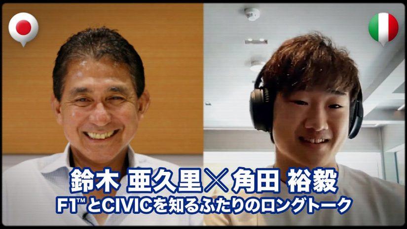 クルマ | 【動画】鈴木亜久里と角田裕毅による『F1とシビックを知るふたりのロングトーク』が公開中