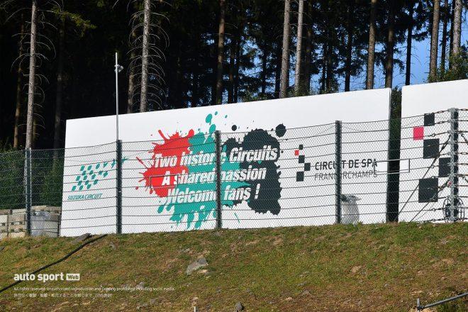 スパ・フランコルシャンのオー・ルージュにある鈴鹿サーキットとコラボレーションした看板