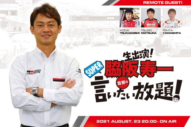 スーパーGT   スーパーGT前半戦を総括&後半戦を展望。『脇阪寿一のSUPER言いたい放題』は8月23日OA