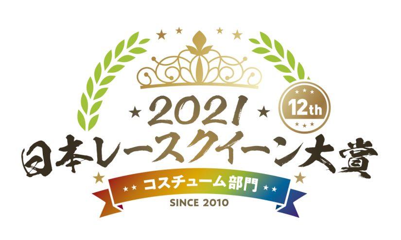 レースクイーン   人気No.1レースクイーンコスチュームを決める日本レースクイーン大賞2021コスチューム部門がスタート