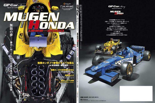 9月8日発売の『GP Car Story Special Edition MUGEN HONDA 1992-2000』