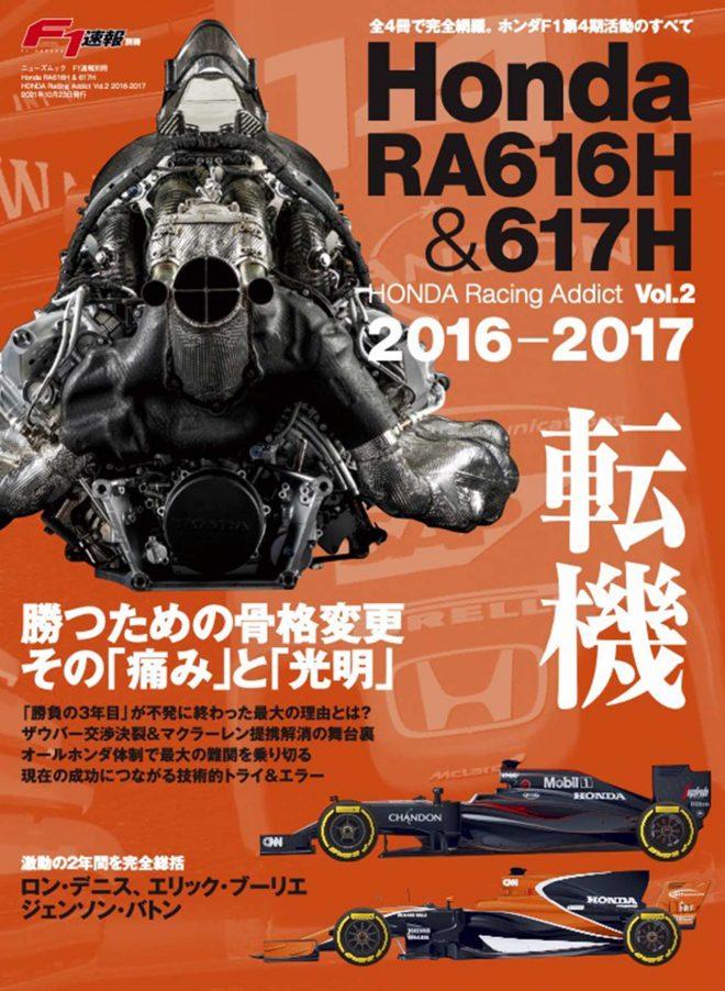 Honda RA615H HONDA Racing Addict Vol.2 2016-2017『Honda RA616H & 617H』