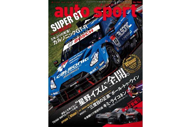 autosport No.1560の詳細はこちら