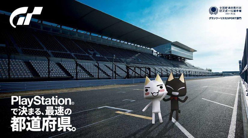 インフォメーション | 『全国都道府県対抗eスポーツ選手権2021 MIE』。『グランツーリスモSPORT』部門本大会はオンライン開催に変更