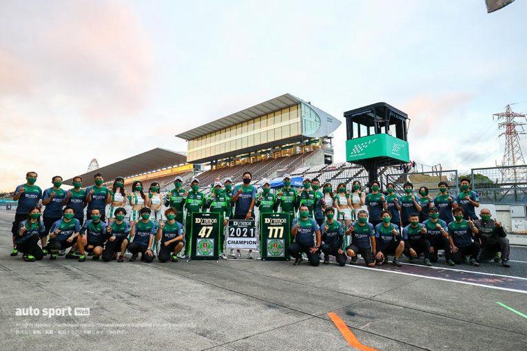 国内レース他   スーパー耐久第5戦鈴鹿でD'station Racingがダブルウイン! ST-Xはじめ5クラスでチャンピオン決まる