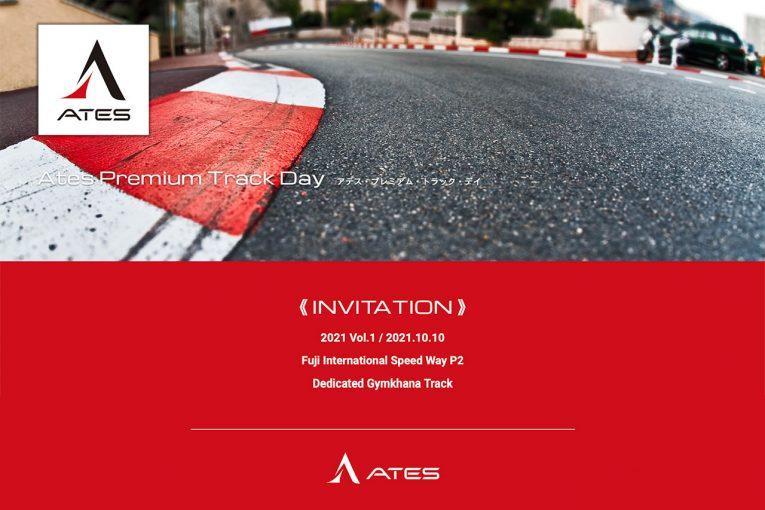 インフォメーション   10月10日にケイ・コッツォリーノ代表のAtesが『Ates Premium Track Day』を富士で開催