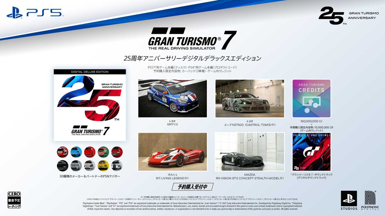グランツーリスモ7の予約購入受付がスタート。通常版と25周年アニバーサリーエディションを発売