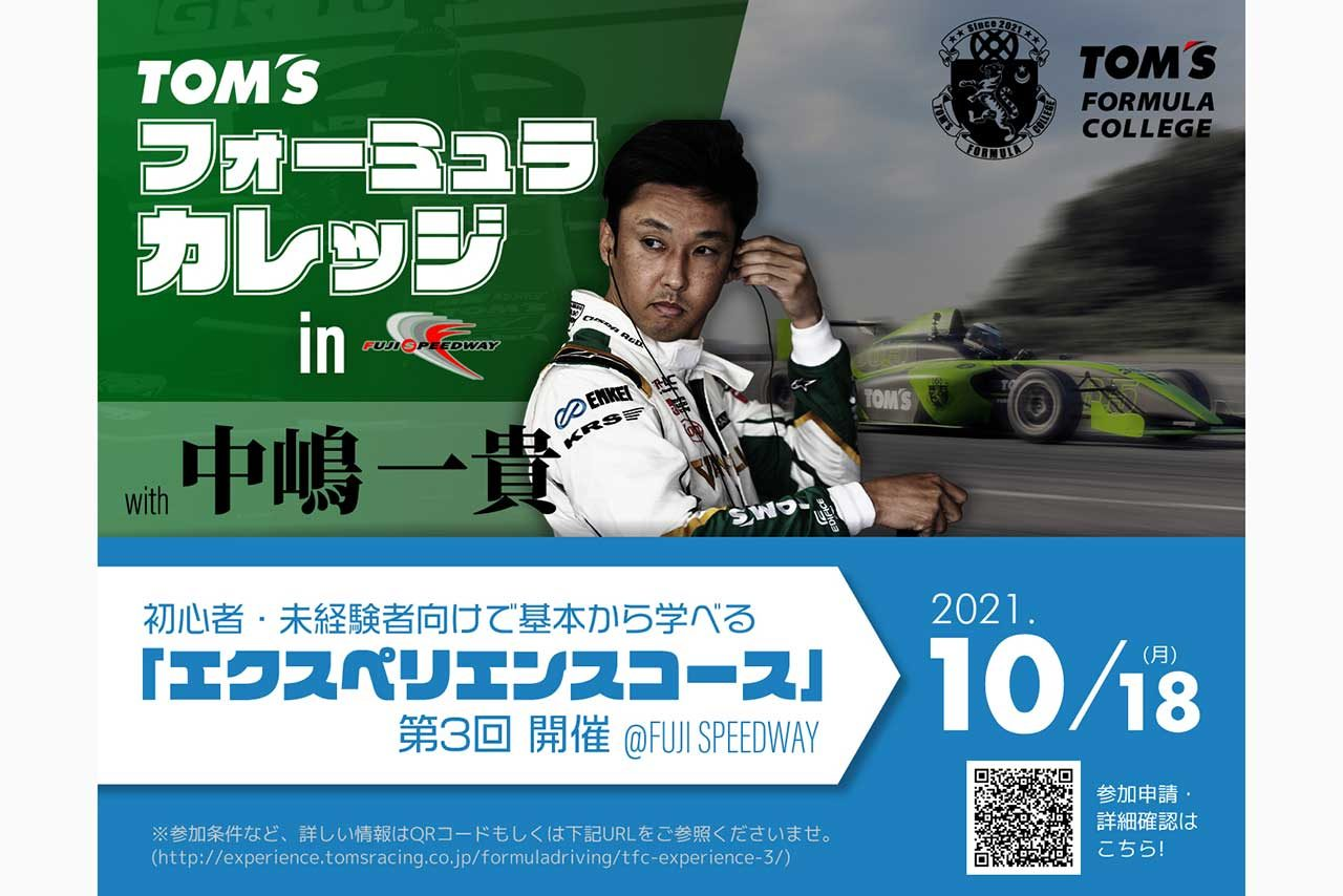 中嶋一貴が特別講師に。トムス・フォーミュラ・カレッジの『エクスペリエンス・コース』第3回が、10月18日に富士スピードウェイで開催
