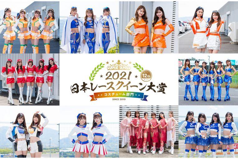 レースクイーン   2021年の人気No.1コスチュームは? 日本RQ大賞2021コスチューム部門ファイナルステージが投票スタート