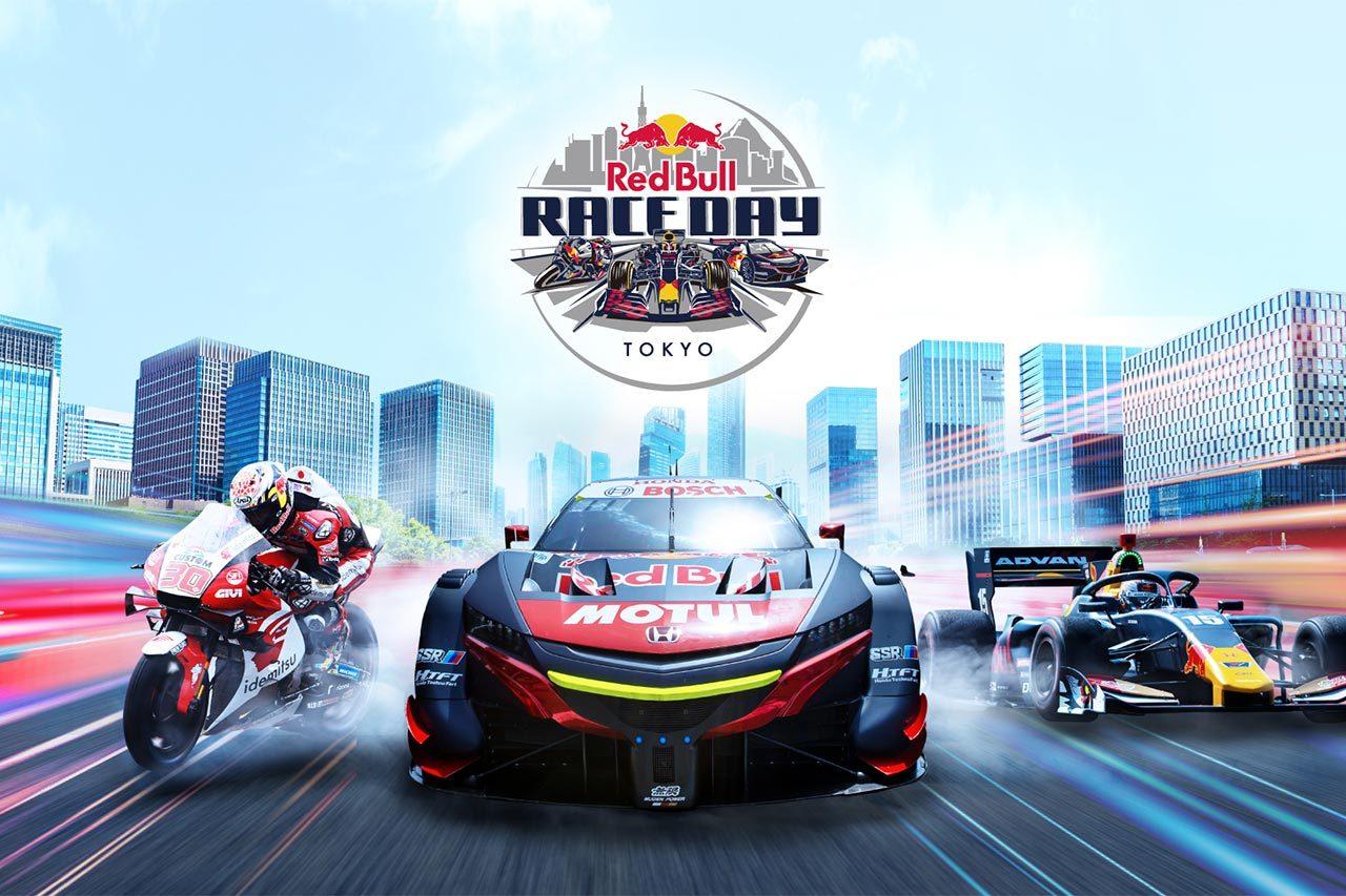 明治神宮外苑にMotoGPとSF、GT500が走る!『Red Bull Race Day』12月19日開催