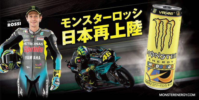 MotoGP   モンスターエナジー『ロッシ缶』が4年ぶりに再上陸。10月12日から通年で発売