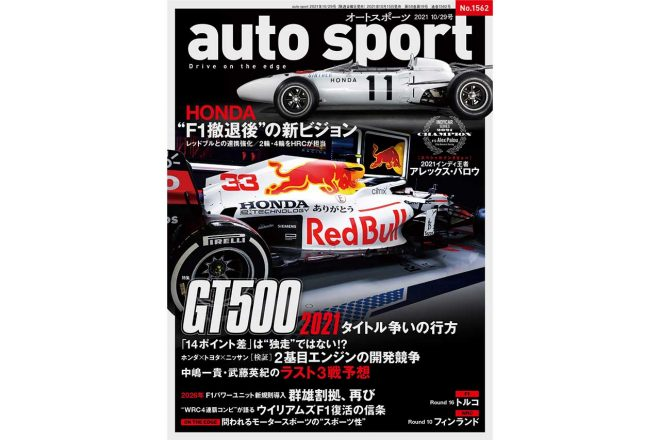 auto sport No.1562の詳細はこちら